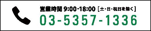 03-5357-1336(土・日・祝日を除く)