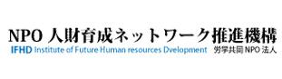 NPO人財育成ネットワーク推進機構