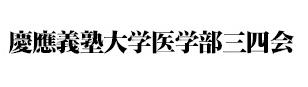 慶應義塾大学医学部三四会